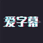 爱字幕app安卓版v1.0