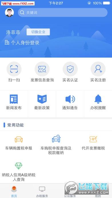 2020甘肃省国税局官网陇税通app2.8.0截图2