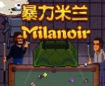 Milanoir硬�P版