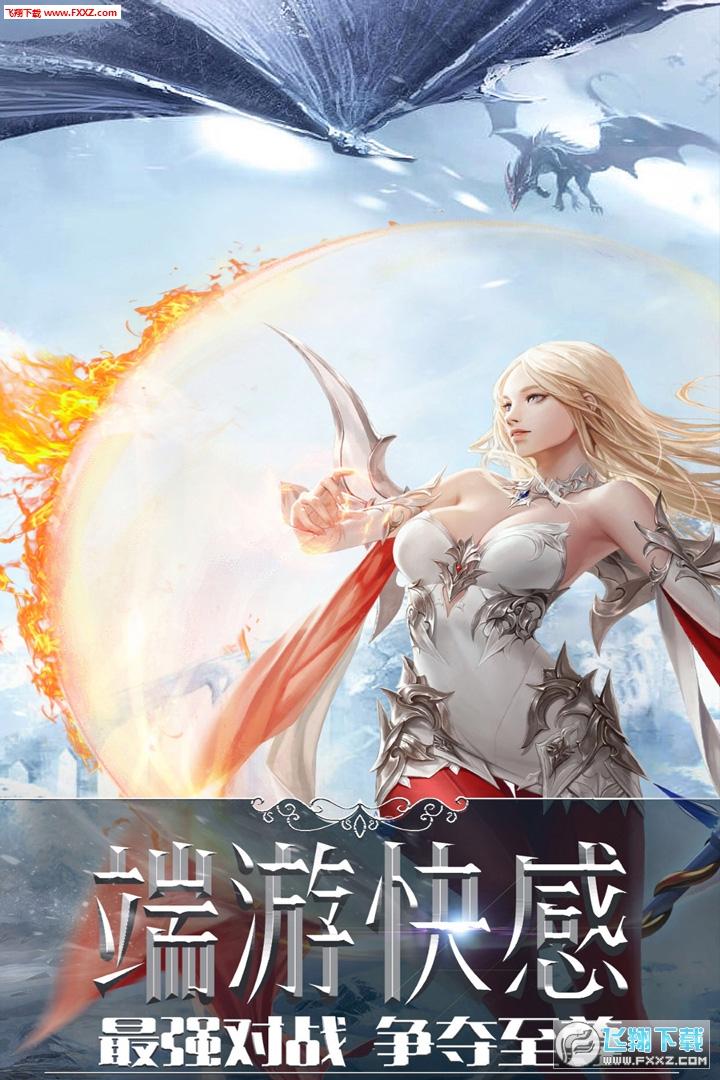 众神之王安卓版1.1.3截图0