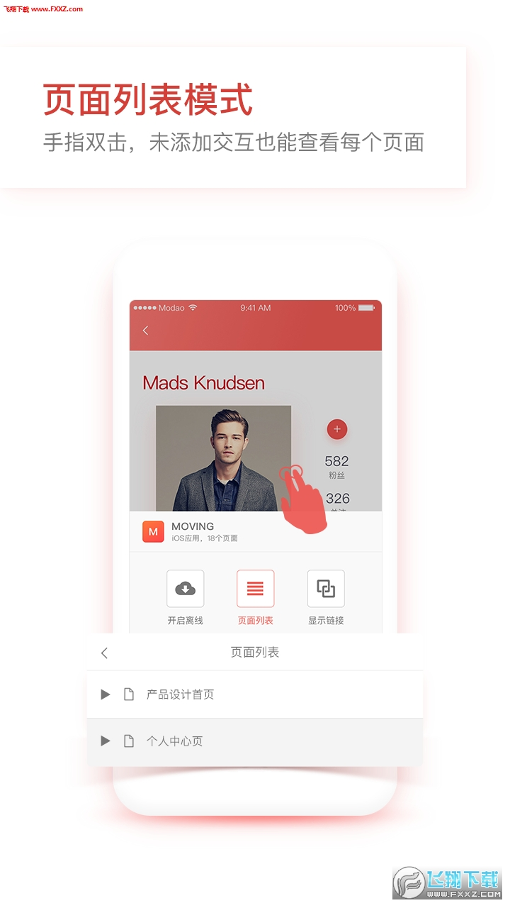 墨刀(原型设计)app2.4.1截图0