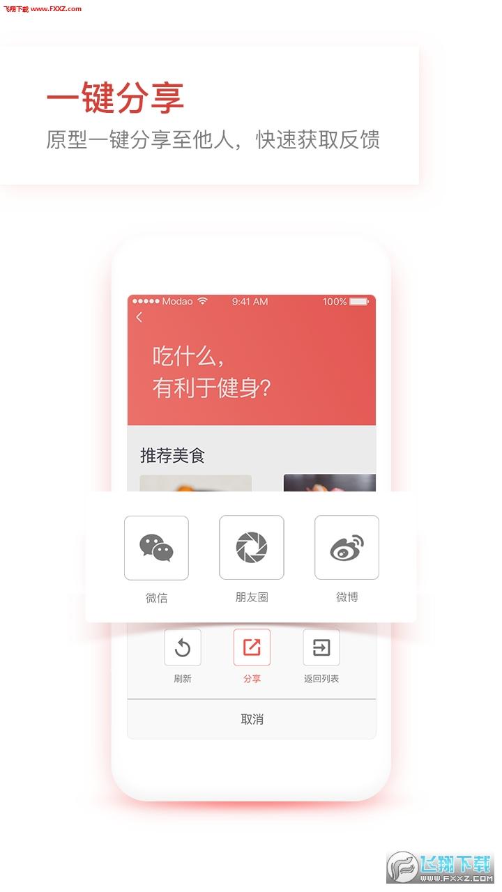 墨刀(原型设计)app2.4.1截图2