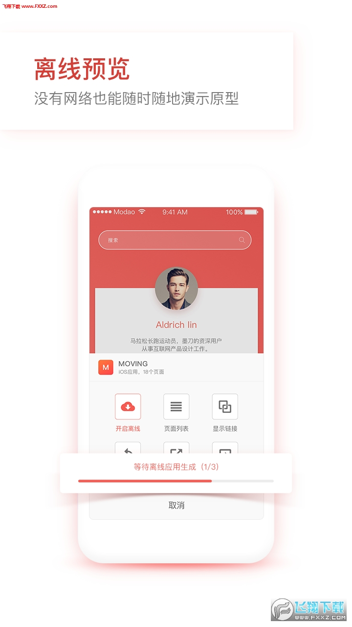 墨刀(原型设计)app2.4.1截图3