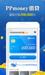 PPmoney借贷appv1.1.0截图2