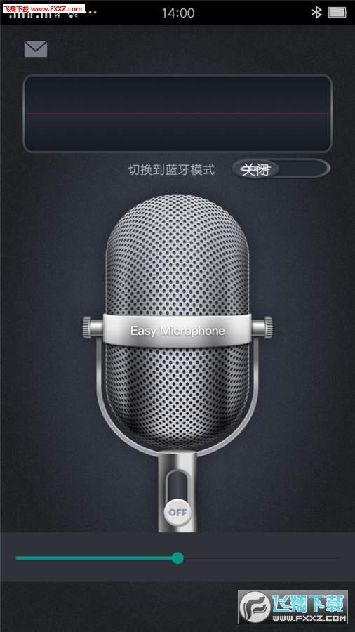 我的麦克风appv1.0截图1