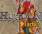 Hartacon战术