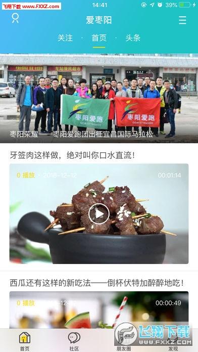 爱枣阳app4.3.6手机尼泊尔军刀版截图0