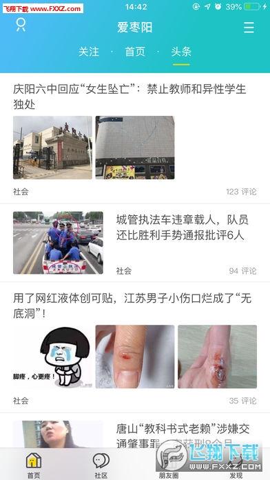 爱枣阳app4.3.6手当时我点机版截图1