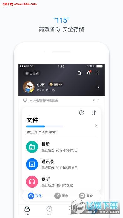 115个人app安卓最新版v11.0.1截图0