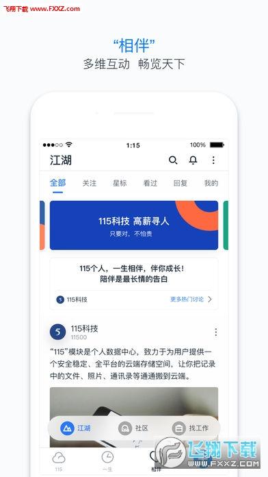 115个人app安卓最新版v11.0.1截图2