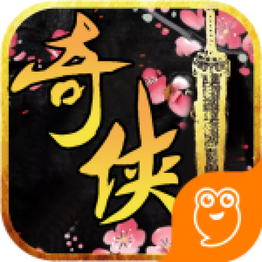 奇�b��OL安卓版 1.0.0.5