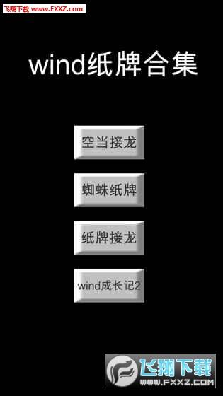 wind纸牌合集手游v0.1截图0