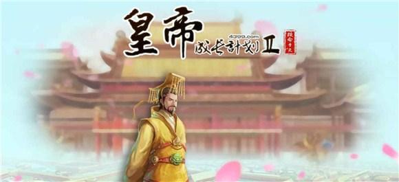 皇帝成长计划2手游_皇帝成长计划2手机版_单机版