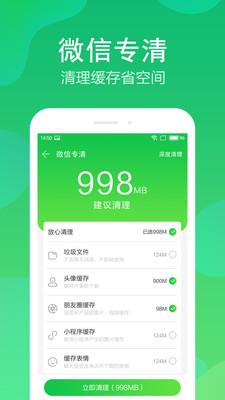 手机管家Pro版app3.9.011截图0