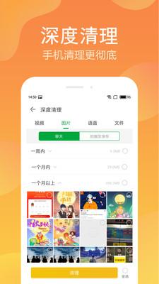 手机管家Pro版app3.9.011截图1