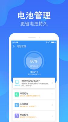 手机管家Pro版app3.9.011截图4
