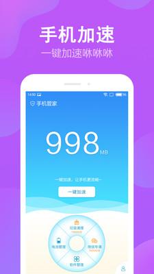 手机管家Pro版app3.9.011截图3