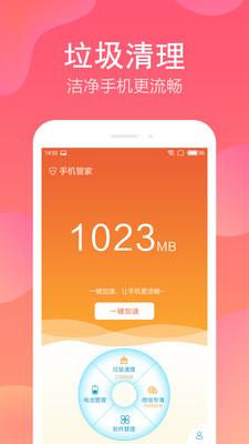 手机管家Pro版app3.9.011截图2
