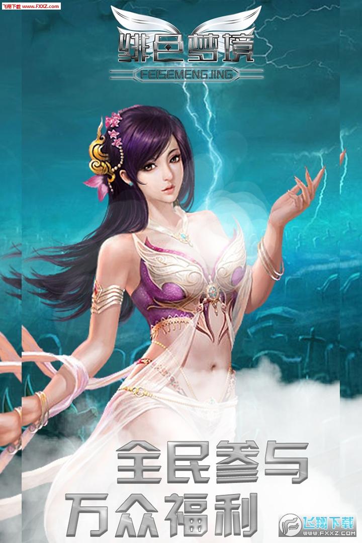 绯色梦境官方版1.0.0截图0