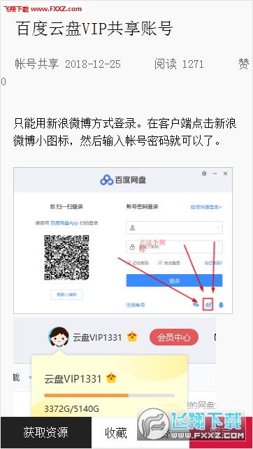 里客云资源站app1.0截图2