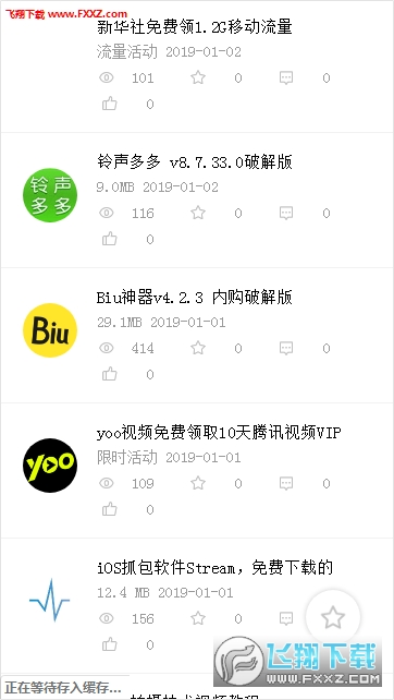 里客云资源站app1.0截图3