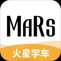 火星学车app1.4.6