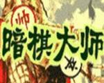 暗棋大师2000绿色版