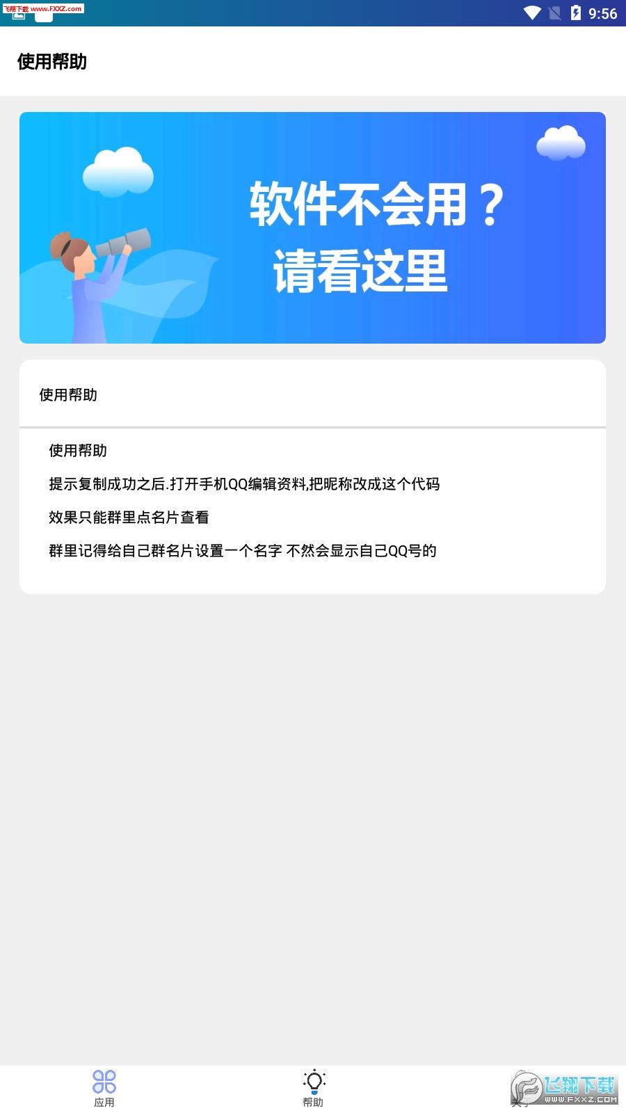 QQ号隐藏最新软件1.0截图2