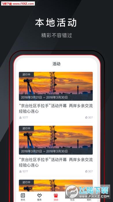 和合天台appv1.0截图1