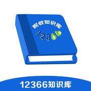 12366税收知识库app v1.3.1
