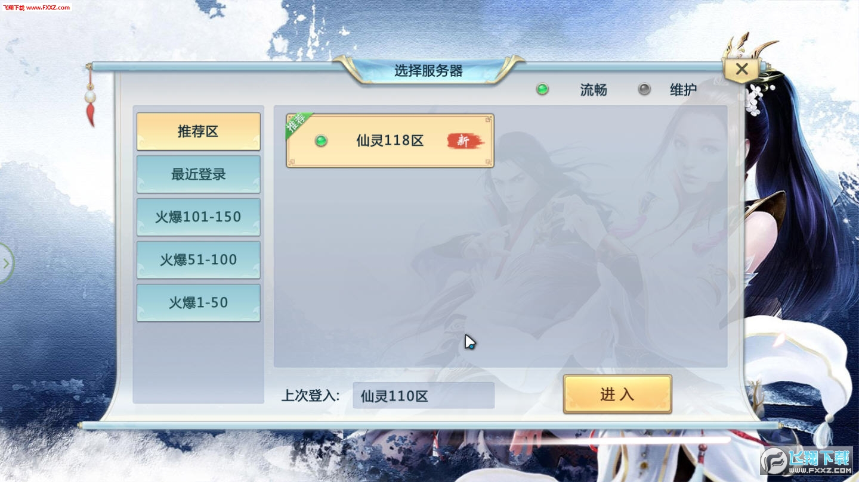斗破之剑侠传奇官方版2.9.0截图1