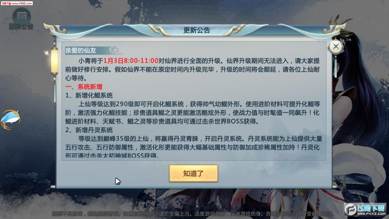 斗破之剑侠传奇官方版2.9.0截图3