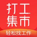 打工集市app v1.0.0