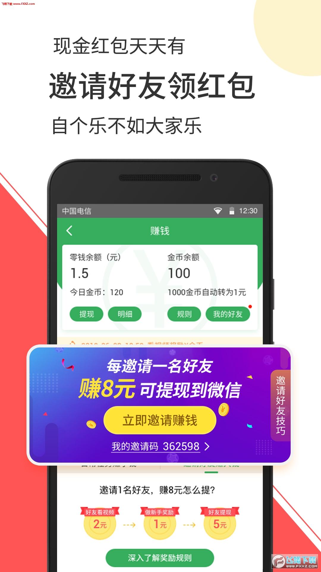 赚钱小视频app1.0.0截图0