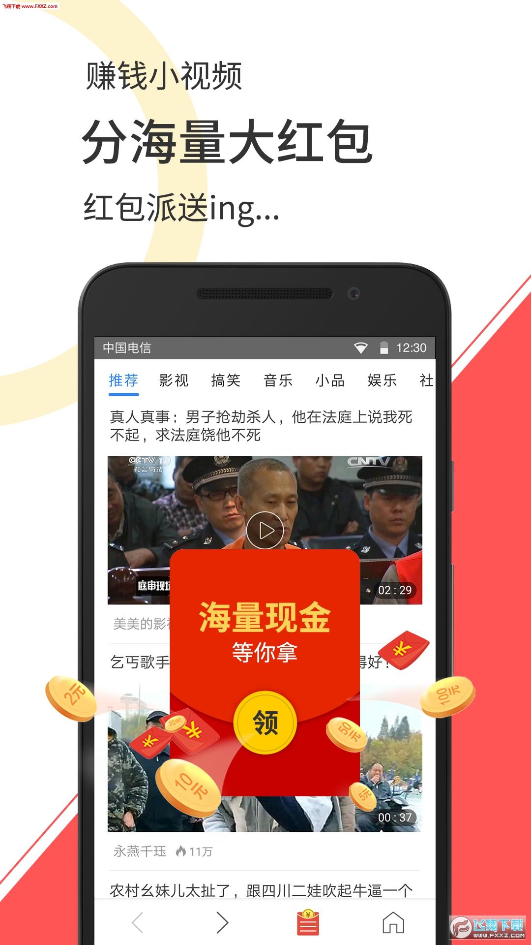 赚钱小视频app1.0.0截图3
