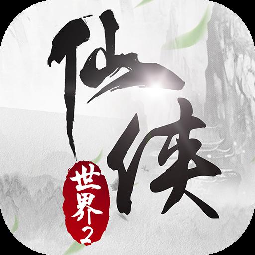 仙侠世界官方版2.5.0