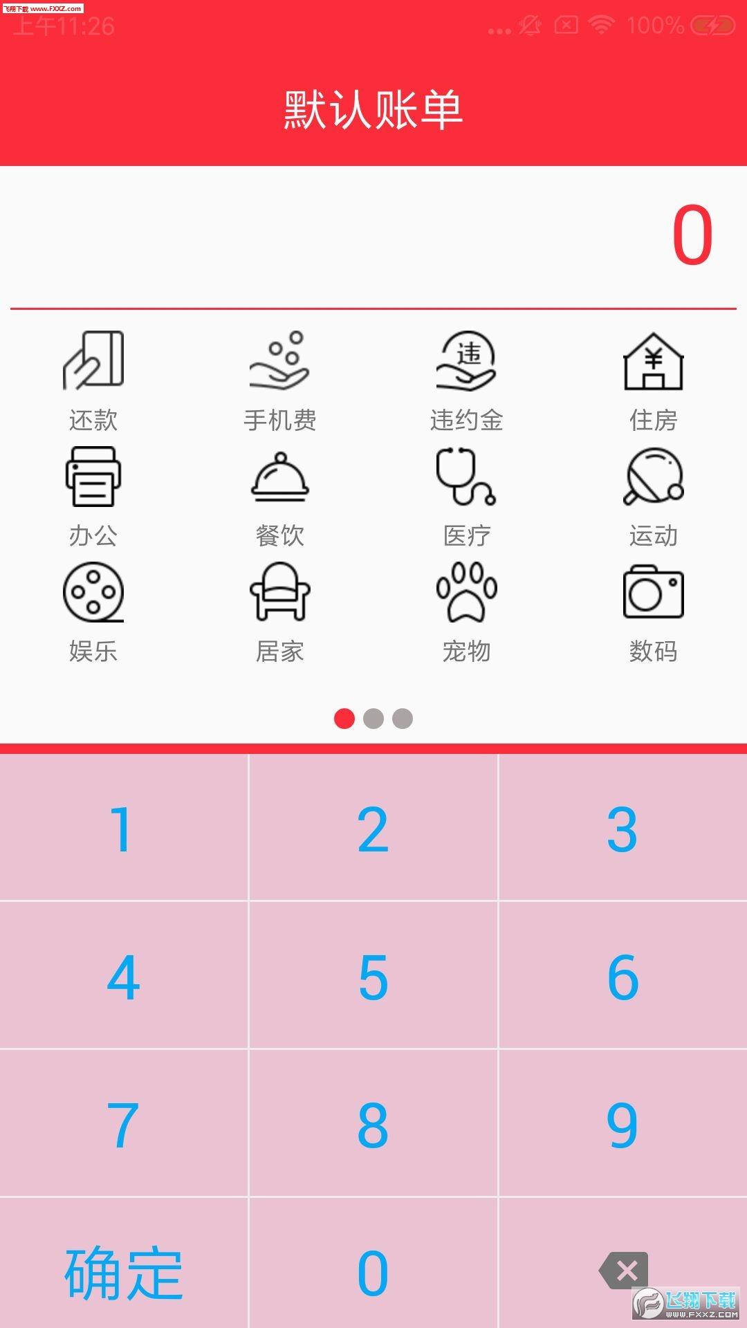 时时记app安卓版v2.0截图1
