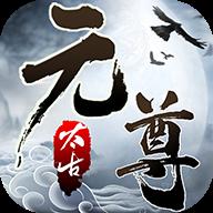 太古元尊官�W版 1.0.3