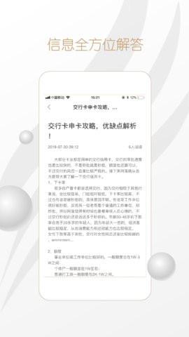 翔卡appv1.8.0截图0