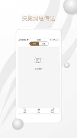 翔卡appv1.8.0截图1