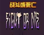 战斗或死亡硬盘版