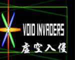 �空入侵(Void Invaders)