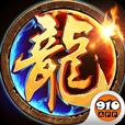 屠龙战记手机版1.0.8