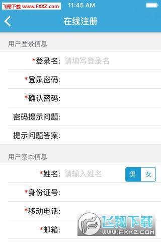北京e窗通appv1.0.9截图0