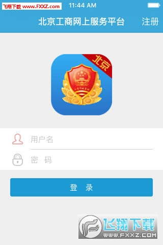 北京e窗通appv1.0.9截图1