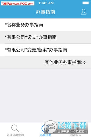北京e窗通appv1.0.9截图2