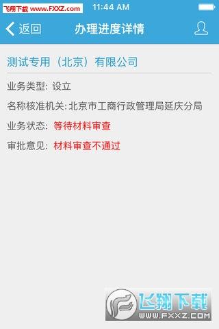 北京e窗通appv1.0.9截图3