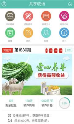 趣养羊app安卓版