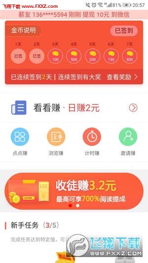 薪头条app官网版