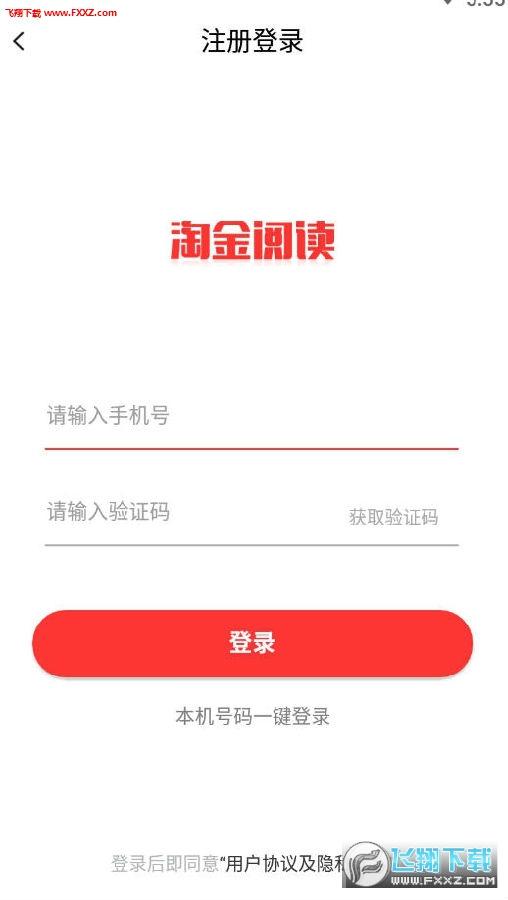 淘金阅读app最新版